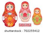 babushka  matryoshka  ... | Shutterstock .eps vector #702255412
