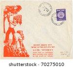 Israel   Circa 1950  A Vintage...