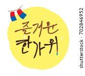 korean calligraphy  hangul...   Shutterstock .eps vector #702846952
