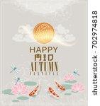 happy mid autumn festival... | Shutterstock .eps vector #702974818