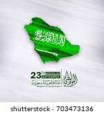 saudi arabia national day in... | Shutterstock .eps vector #703473136