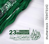 saudi arabia national day in... | Shutterstock .eps vector #703473142