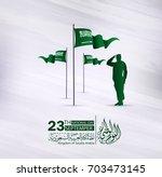 saudi arabia national day in... | Shutterstock .eps vector #703473145