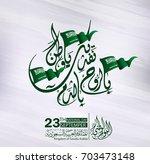 saudi arabia national day in... | Shutterstock .eps vector #703473148