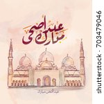 eid adha mubarak  greeting... | Shutterstock .eps vector #703479046