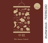 chinese mid autumn festival... | Shutterstock .eps vector #703582282