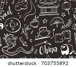 hand drawn seamless pattern... | Shutterstock .eps vector #703755892