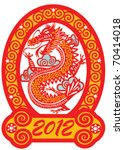 chinese new year 2012   Shutterstock .eps vector #70414018