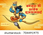 illustration of lord rama in... | Shutterstock .eps vector #704491975