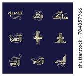 'eid mubarak' arabic islamic... | Shutterstock .eps vector #704857966