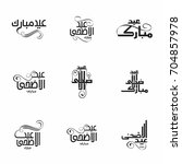 'eid mubarak' arabic islamic... | Shutterstock .eps vector #704857978