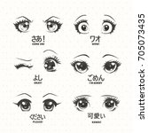 set of anime  manga kawaii eyes ... | Shutterstock .eps vector #705073435