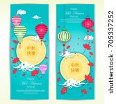 vector paper graphics of mid... | Shutterstock .eps vector #705337252