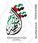 vector of commemoration day or... | Shutterstock .eps vector #705419488