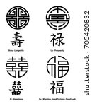 feng shui signs. china signs.... | Shutterstock .eps vector #705420832