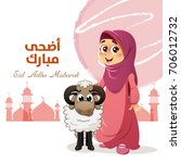 muslim girl with sheep  happy... | Shutterstock .eps vector #706012732