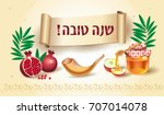 Rosh Hashanah Greeting Card  ...