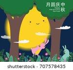moon rabbits cartoon character...   Shutterstock .eps vector #707578435