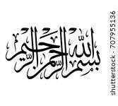 arabic calligraphy of bismillah ... | Shutterstock .eps vector #707955136
