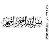arabic calligraphy of bismillah ... | Shutterstock .eps vector #707955148
