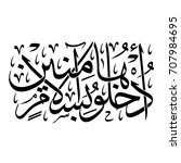 arabic calligraphy of verse... | Shutterstock .eps vector #707984695