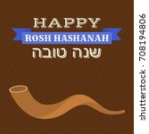 happy rosh hashanah and hebrew... | Shutterstock .eps vector #708194806