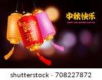 chinese lantern festival design.... | Shutterstock .eps vector #708227872
