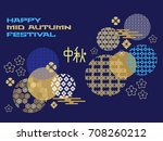 mid autumn festival greetings... | Shutterstock .eps vector #708260212