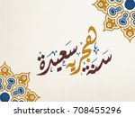 hijri year logo vector in... | Shutterstock .eps vector #708455296