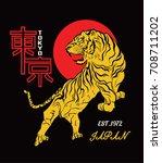 japan tokyo angry tiger kanji... | Shutterstock .eps vector #708711202