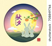 chuseok or hangawi   korean... | Shutterstock .eps vector #708849766