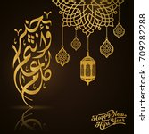 happy new hijri year greeting... | Shutterstock .eps vector #709282288