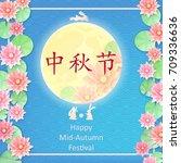 chinese mid autumn festival...   Shutterstock . vector #709336636