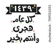 arabic text   happy new islamic ... | Shutterstock .eps vector #709521052