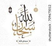 vector of arabic calligraphy... | Shutterstock .eps vector #709675012