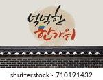 hangul calligraphy  hangul... | Shutterstock . vector #710191432
