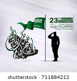 saudi arabia national day in... | Shutterstock .eps vector #711884212