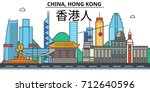 china  hong kong. city skyline  ... | Shutterstock .eps vector #712640596