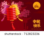 chinese lantern and mid autumn... | Shutterstock .eps vector #712823236