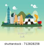 traveling to taiwan with...   Shutterstock .eps vector #712828258