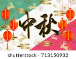 chinese happy mid autumn... | Shutterstock .eps vector #713150932