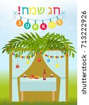 happy sukkot flyer  posters ... | Shutterstock .eps vector #713222926