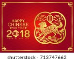 happy chinese new year 2018... | Shutterstock .eps vector #713747662