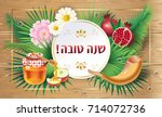 rosh hashanah jewish new year... | Shutterstock .eps vector #714072736