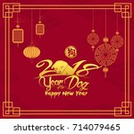 happy chinese new year 2018... | Shutterstock .eps vector #714079465
