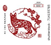 dog year chinese zodiac symbol... | Shutterstock .eps vector #714155785