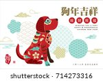 2018 chinese new year greeting... | Shutterstock .eps vector #714273316