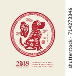 2018 chinese new year greeting... | Shutterstock .eps vector #714273346