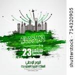 saudi arabia national day in... | Shutterstock .eps vector #714320905