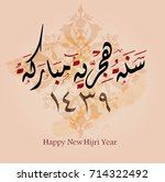 arabic calligraphy of a... | Shutterstock .eps vector #714322492